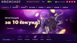 Cosmolot онлайн на cosmolot-online.com.ua